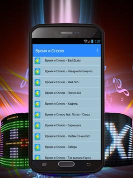 Время и Стекло - Back2Leto Русская песня apk screenshot