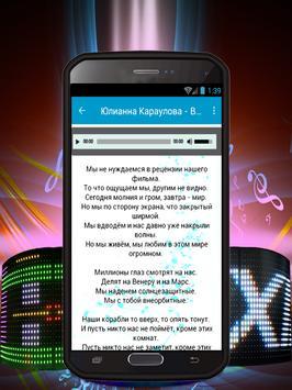 Скачать музыку юлианна караулова хьюстон harisma remix бесплатно.
