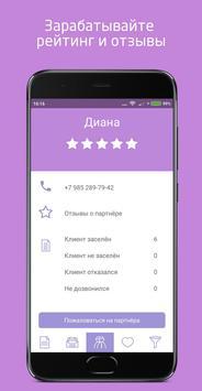 Booking Broker. Онлайн биржа посуточной аренды screenshot 2