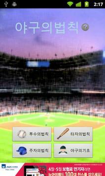 Rules of baseball poster