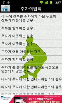 Rules of baseball apk screenshot
