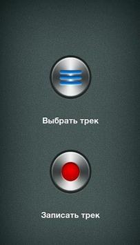 Music Ringtone screenshot 10
