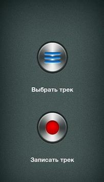 Music Ringtone screenshot 1