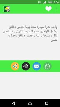 نكت جزائرية Ekran Görüntüsü 4