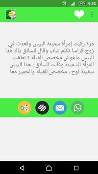 نكت جزائرية Ekran Görüntüsü 3