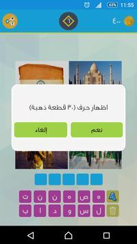 وصلة دولة و أربع صور الجديد screenshot 5