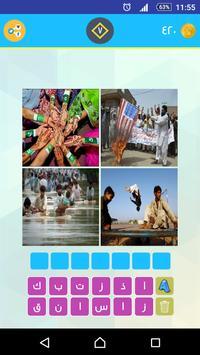 وصلة دولة و أربع صور الجديد screenshot 9
