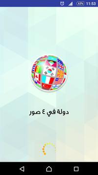 وصلة دولة و أربع صور الجديد poster