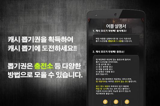 컬쳐해피 문화상품권 뽑기 apk screenshot