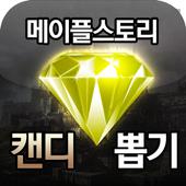 메이플스토리 캔디 뽑기 icon