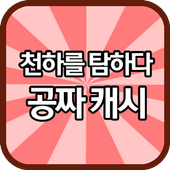 천하를 탐하다 공짜 캐시 icon