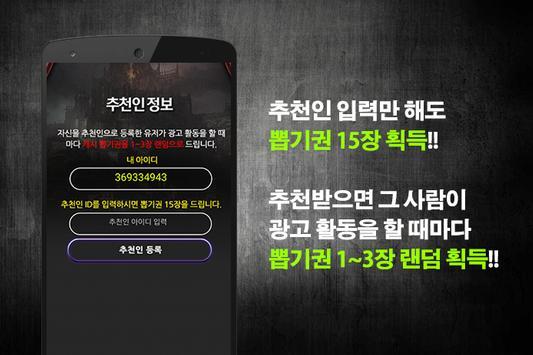 파이널 블레이드 캐시 뽑기 apk screenshot