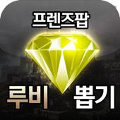 프렌즈팝 루비 뽑기 icon