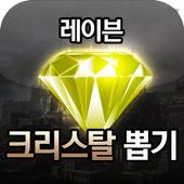레이븐 크리스탈 뽑기 icon
