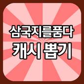 삼국지를품다 무료 캐시 뽑기 icon