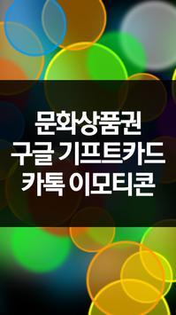 삼국지를품다 무료 캐시 뽑기 screenshot 2