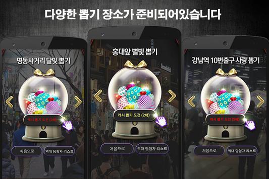 웹툰의신 쿠키 뽑기 apk screenshot