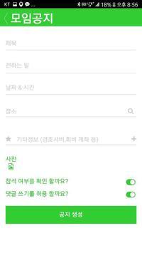 모모 - 모임공지,공유,참석관리 MoMo screenshot 4