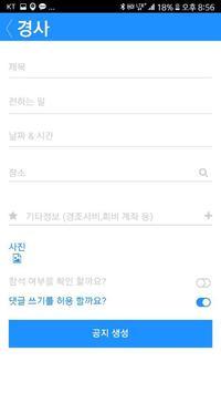 모모 - 모임공지,공유,참석관리 MoMo screenshot 5