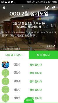 모모 - 모임공지,공유,참석관리 MoMo screenshot 1