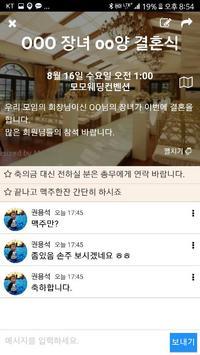 모모 - 모임공지,공유,참석관리 MoMo screenshot 2