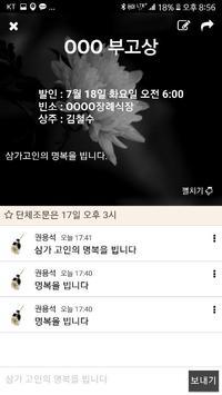모모 - 모임공지,공유,참석관리 MoMo screenshot 3