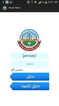 جامعة الزرقاء poster