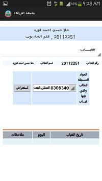 جامعة الزرقاء apk screenshot