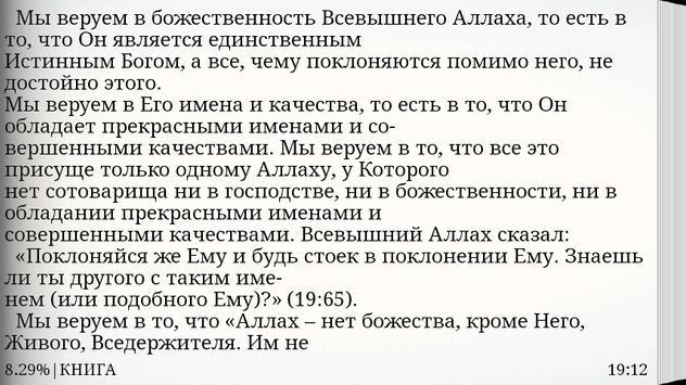 Убеждения приверженцев Сунны. apk screenshot