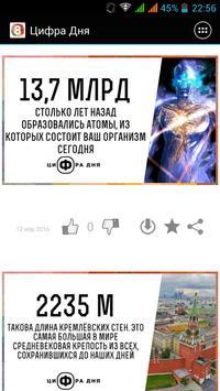 Цифра Дня poster