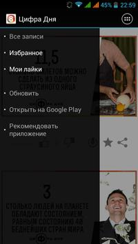 Цифра Дня screenshot 5