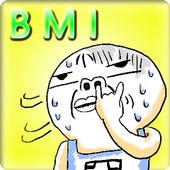 冏民BMI程式 icon
