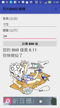 冏民BMI程式 apk screenshot