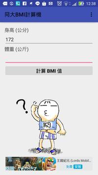 冏民BMI程式 poster