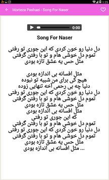 All Morteza Pashei Songs Lyrics screenshot 3