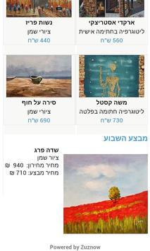 ynet art apk screenshot