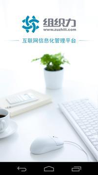 组织力 poster