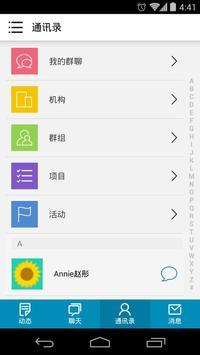 组织力 apk screenshot