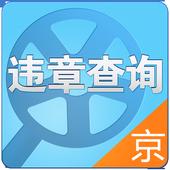 北京交通违章查询 icon