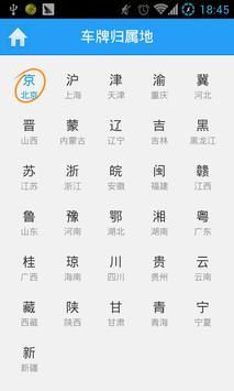 北京交通违章查询 screenshot 3