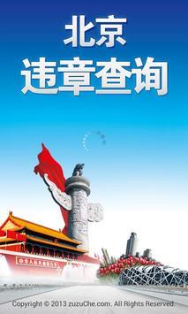 北京交通违章查询 poster
