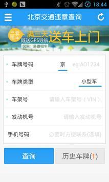北京交通违章查询 screenshot 1
