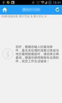 北京交通违章查询 screenshot 2