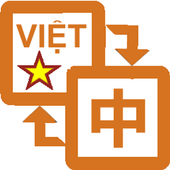 Từ điển Trung Việt Hán Nôm icon