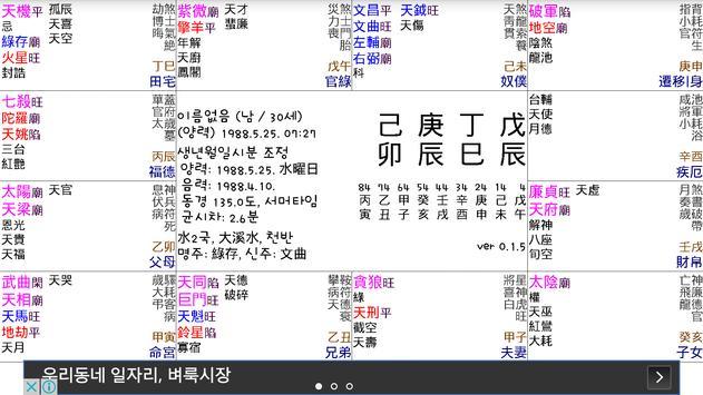 자미두수 명반(채팅) screenshot 2