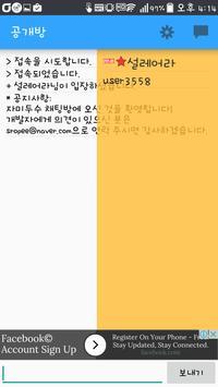 자미두수 명반(채팅) apk screenshot