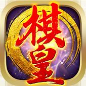 棋皇 icon