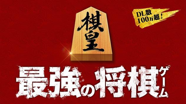 棋皇 poster