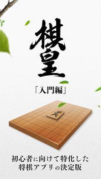 将棋入門-棋皇-初心者向け将棋対戦アプリ poster