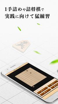 将棋入門-棋皇-初心者向け将棋対戦アプリ apk screenshot